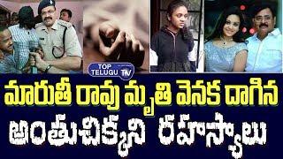 SECRETES Behind MARUTHI RAO Mystery | Amrutha Father Maruthi Rao | Mirlyalaguda Prnay |Top Telugu TV