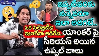 TIK TOK Fame Uppal Balu Serious On Anchor | Mumaithkhan | Sri Reddy | Rahul Sipligunj |Top Telugu TV