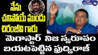 Comedian Prudvi Raj SHOCKING COMMENTS Over Megastar Chiranjeevi | Tollywood News | Top Telugu TV