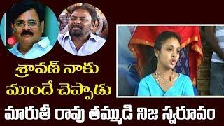 Amrutha Pranay About Maruthi Rao Brother Sravan | Miryalaguda | Top Telugu TV