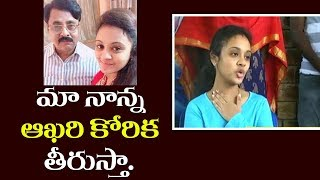 Maruthi Rao Latest News | Amrutha Pranay About Father Last Wish | Top Telugu TV