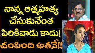 Amrutha Pranay Comments on Maruthi Rao | Miryalaguda | Top Telugu TV