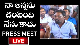 Maruthi Rao Brother Sravan Press Meet | Amruth Pranay | Miryalaguda | Top Telugu TV