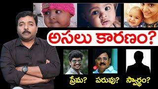 Miryalaguda Maruthi Rao Mystery | Raghavendra Point | Top Telugu TV