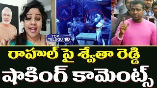 Swetha Reddy SENSATIONAL Comments On Rahul Sipligunj Pub Fight | Big Boss 3 Telugu | Top Telugu TV