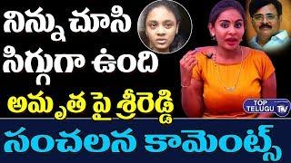 Actress Sri Reddy SENSATIONAL COMMENTS On Amrutha Over Maruthi Rao Incident | Miriyalaguda News