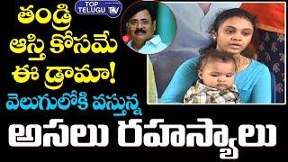 Shocking FACTS Behind Amrutha Pranay Over Maruthi Rao Properties   Miriyalaguda News   Top Telugu TV