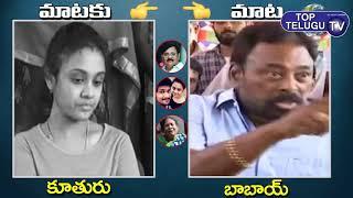 Words War Between Amrutha Pranay and Maruthi Rao Brother Shravan   Top Telugu TV