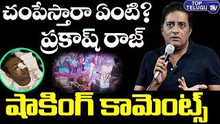 Actor Prakash Raj SHOCKING COMMENTS Over Rahul Sipligunj Pub Fight | Bigg Boss 3 | Top Telugu TV
