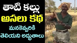 తాటి కల్లు అసలు కథ | The Real Story of Thati Kallu | Goud Explains About Kallu | Top Telugu TV