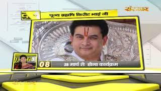 Bhakti Top 10 || 11 March 2020 || Dharm And Adhyatma News ||