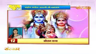Bhakti Top 20 || 12 March 2020 || Dharm And Adhyatma News || Sanskar