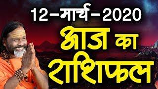 Gurumantra 12 March 2020 - Today Horoscope - Success Key - Paramhans Daati Maharaj