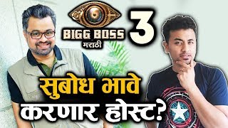 Bigg Boss Marathi 3 | Will Subodh Bhave Replace Mahesh Manjrekar As Host?