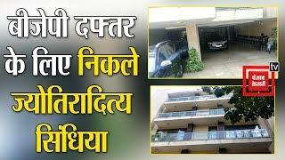 #BJP दफ्तर के लिए निकले #JyotiradityaScindia, आज थामेंगे कमल