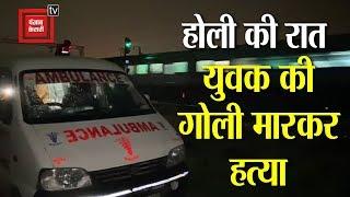 दिल्ली : होली के रंग में पड़ा भंग, युवक की गोली मारकर हत्या