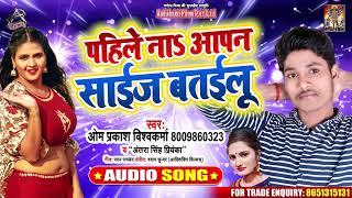 #Antra Singh - पाहिले न आपन साइज बताउलू - Om Prakash Vishwakarma - Hit Songs 2020