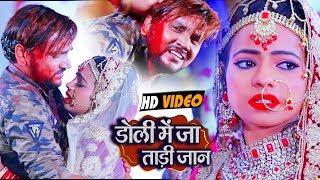 #VIDEO || Sad Song || Gunjan Singh || डोली में जा ताड़ी जान || Bhojpuri Hit Sad Songs 2020