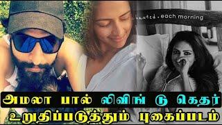 அமலா பால் லிவிங் டு கெதர் உறுதிப்படுத்தும் புகைப்படம்  | Amala Paul confirms her living relationship