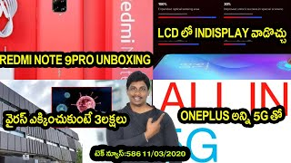 Tech News in Telugu 586: Redmi note 9 pro unboxing,realme u2,lcd indisplay fingerprint,poco f1
