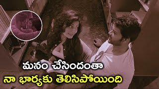 మనం చేసిందంతా నా భార్యకు తెలిసిపోయింది | Latest Telugu Movie Scenes | Arjun Sarja Latest Movie Scene