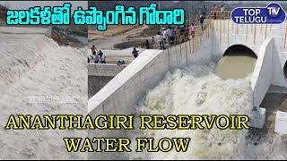 Anantagiri Reservoir 10 Package Water Open Today | Telangana News | Sirisilla | Top Telugu TV