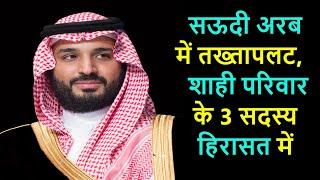 Saudi Arabia Detains | Saudi Arabia में तख्तापलट की साजिश, शाही परिवार के 3 सदस्य हिरासत में