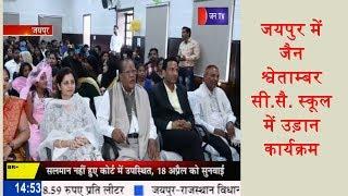Jaipur | जैन श्वेताम्बर सी.सै. स्कूल में उड़न कार्यक्रम