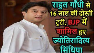 Khas Khabar | Jyotiraditya Scindia Join BJP | Congress में भूचाल, ज्योतिरादित्य BJP में शामिल