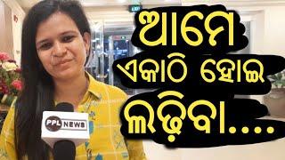 IPS Sagarika Nath on International Women's Day | କେବଳ ମହିଳା ଙ୍କ ପାଇଁ ନୁହଁ ଆଜିର ଦିନ