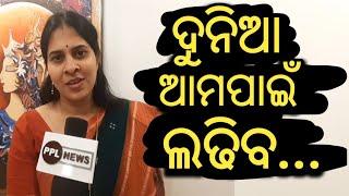 OTDC Chairman Shreemayee Mishra on International Women's Day | ମହିଳା ଦିବସ କାହିଁକି ଗୁରୁତ୍ୱପୂର୍ଣ୍ଣ?