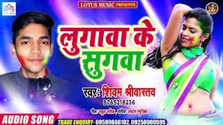 Shivam Srivastava का जबरदस्त होली गीत 2020  - Lugawa Ke Sugawa - लुगावा के सुगवा