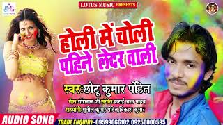 Holi 2020 का धमाकेदार गीत - होली में चोली पहिने लेदर वाली - Choli Pahine Lather Wali - Chhotu Kumar
