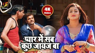 भोजपुरी Comedy   Khesari Lal Yadav   एक बार जरूर देखे - COMEDY SCENE FROM BHOJPURI MOVIE 2020