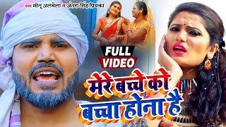 मेरे बच्चे को बच्चा होना है | Monu Albela और #Antra Singh Priyanka का Tiktok Funny #Video_Song 2020