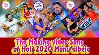 FULL MAKING VIDEO - साली के मलपुआ - Monu Albela , #Antra Singh Priyanka - Bhojpuri Holi Song