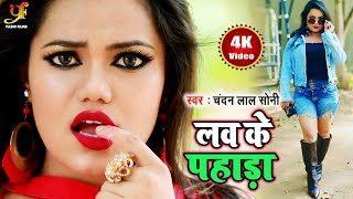 #VIDEO SONG - लव के पहाड़ा Love Ke Pahada |  Chandan Lal Soni - Bhojpuri Geet 2020 New