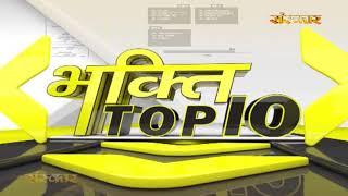 Bhakti Top 10 || 12 March 2020 || Dharm And Adhyatma News ||