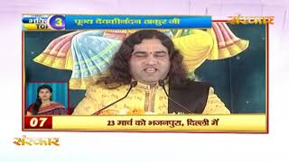 Bhakti Top 20 || 13 March 2020 || Dharm And Adhyatma News || Sanskar