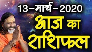 Gurumantra 13 March 2020 - Today Horoscope - Success Key - Paramhans Daati Maharaj