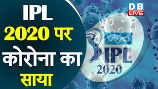 IPL-2020 पर कोरोना का साया |  रद्द हो सकता है IPL टूर्नामेंट  |  #DBLIVE | IPL Latest news