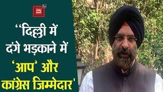 """""""दिल्ली में दंगे भड़काने और सांप्रदायिक आग लगाने में #AAP और #Congress जिम्मेदार"""""""