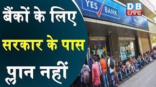 बैंकों के लिए सरकार पर प्लान नहीं |  रघुराम राजन का बयान |  #DBLIVE