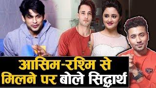 Sidharth Shukla Reaction On Meeting Asim And Rashmi Soon