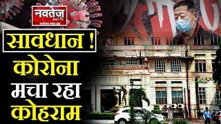 Corona Alert ! जयपुर में पाया गया कोरोना पॉजिटिव। Corona virus In Rajasthan   Jaipur Latest News