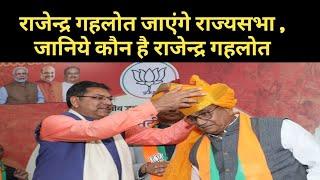 राज्यसभा चुनाव 2020: कौन हैं राजेन्द्र गहलोत? BJP ने बनाया है राज्य सभा के लिए अपना उम्मीदवार