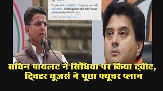 सचिन पायलट ने सिंधिया पर किया ट्वीट    सोशल मीडिया पर मीम्स के साथ कांग्रेस नेताओं का जमकर मजाक