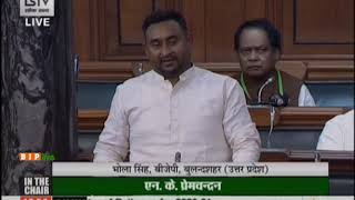 Shri Bhola Singh's Speech on Demands for Grants under Control of Ministry of Railways for 2020-21