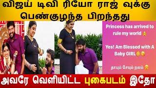 விஜய் டிவி பிரபலம் RIO RAJ க்கு பெண்குழந்தை பிறந்தது|Rio Raj|Baby Girl|Congrats|Tamil News Today