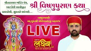 LIVE || Shri VishnuPuran Katha || Shri Lokeshanandji Maharaj || Bardoli || Day 06